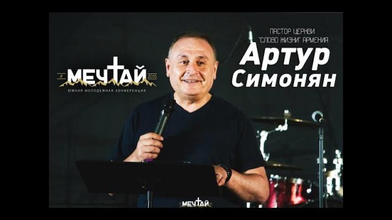 Артур Симонян МЕЧТАЙ2015