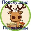 Подслушано Петровский