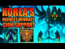 NEW OP KOREAN SION SUPPORT [ League of Legends ]