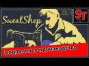 SweatShop(Обзор)