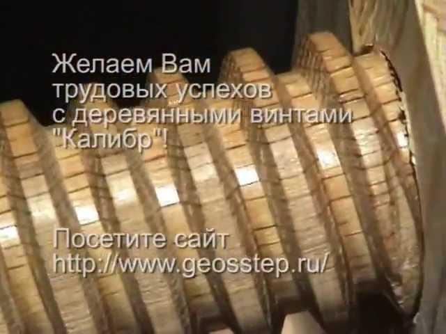 ДЕРЕВЯННЫЕ ВИНТЫ И ГАЙКИ Wooden Screws and Nuts
