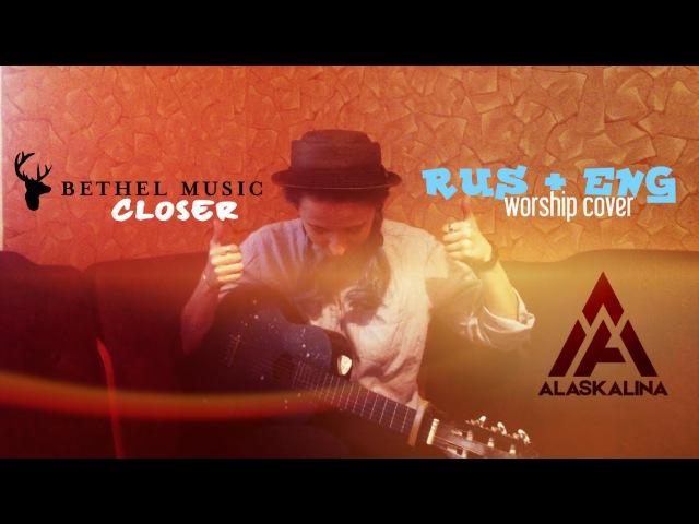 Bethel music Closer AlaskAlinA worship RUS ENG cover