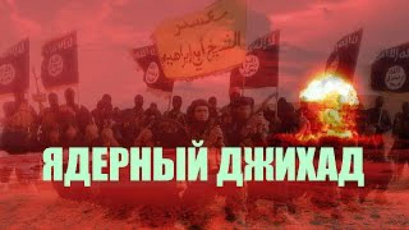 ИГИЛ готовит захват ядерного оружия в Европе | Ядерный джихад Исламского государства в зоне НАТО