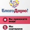 """""""БлагоДарю"""" в Саранске"""