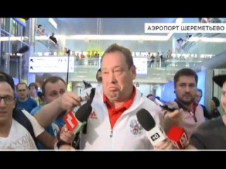 Сборная России по футболу вернулась в Москву после поражения