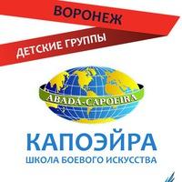 Логотип Капоэйра Воронеж ABAD -CAPOEIRA Vrn