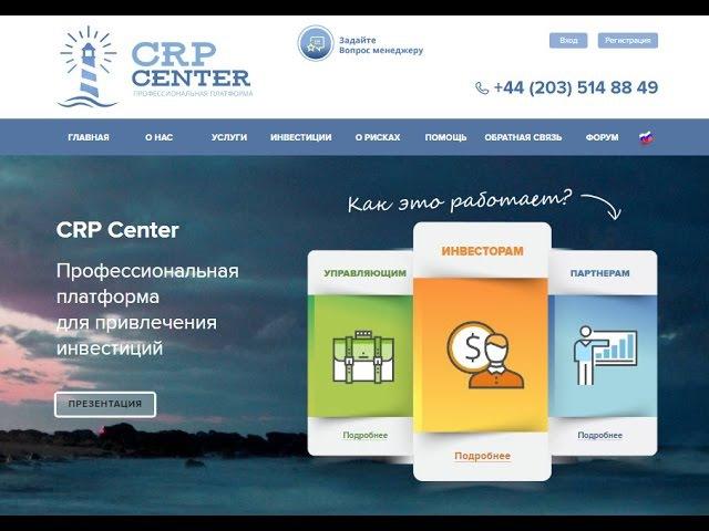 Заработок с CRP.centr-видеообзор
