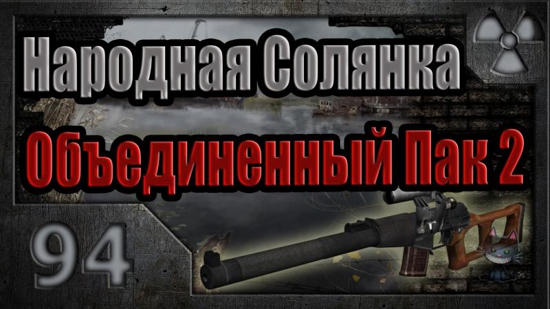 Народная Солянка Объединенный Пак 2 НС ОП2 094 Тайники Коллекционера ЧАЭС 2 Болота