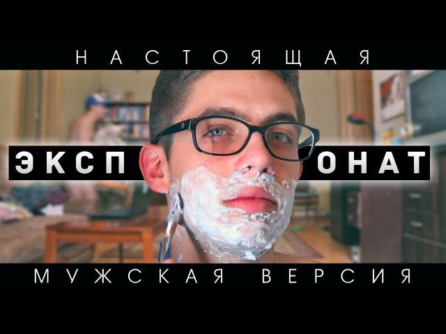 Пародия на Ленинград - Экспонат (Настоящая Мужская Версия)