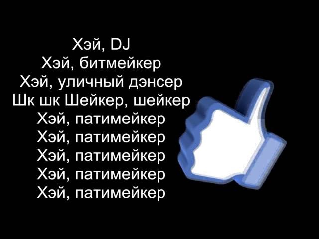 Пика Патимейкер трек текст l By KYCO4EK 3OJIOTELLIKA