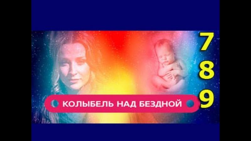 Колыбель над бездной 7 8 9 серия русский мистический сериал мелодрама