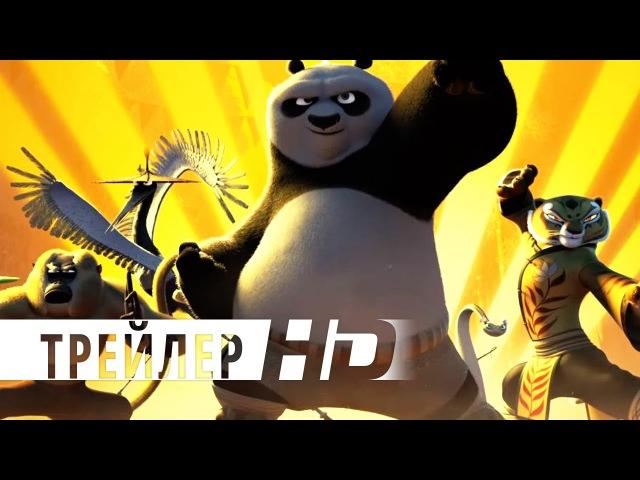 Кунг фу Панда 3 Официальный трейлер 3 HD