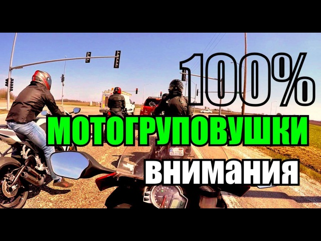 Мотогруповушки 16: Сто процентов внимания мотоциклиста
