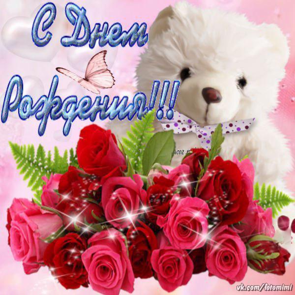 Мирослав поздравления с картинками днем рождения, поздравляю