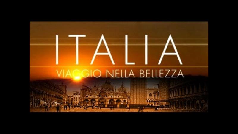 ITALIA-VIAGGIO NELLA BELLEZZA