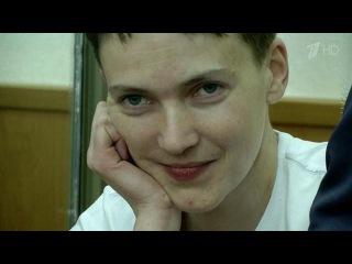 Надежда Савченко была признана виновной по трем статьям и получила 22 года