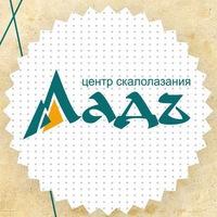 "Логотип Нижегородский центр скалолазания ""ЛадЪ"""