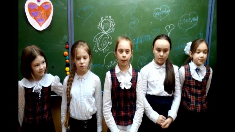 Поздравление Лилие Рашитовне с 8 Марта от 3 Б класса