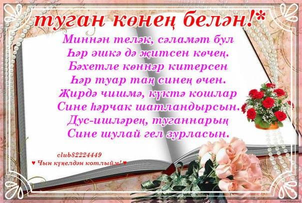Дня, туган конен белэн котлау картинки хатын кызга на татарском языке