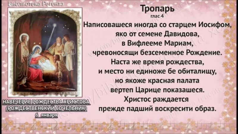 Тропарь рождества христова картинка