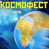 Open-air Космофест-2016