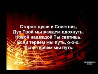 Дивный Спаситель прекрасный / Христианская песня