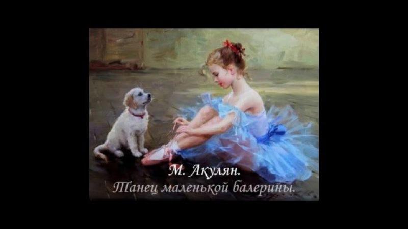 М. Акулян. Танец маленькой балерины. M. Akulyan. Dance of the little ballerina.