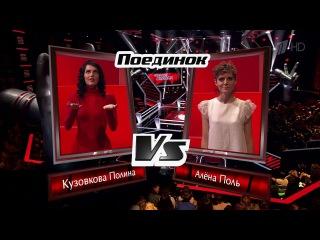 Алена Поль иПолина Кузовкова Corner of the Earth - Поединки - Голос - Сезон 5