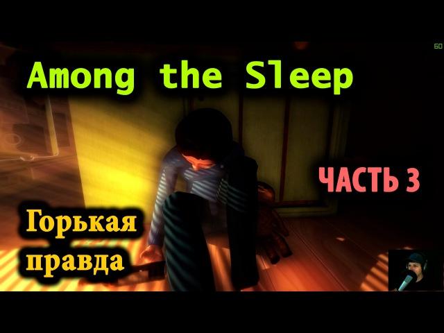 Among the Sleep часть 3