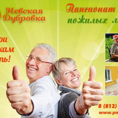 Пансионат для пожилых людей невская дубровка отдельных профессиональных категорий престарелых артистов др специальные дома одиноких бе
