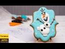 Пряник Олаф из м ф Холодное сердце   Frozen Olaf. Украшение имбирных пряников. ГОТОВИМ ДОМА
