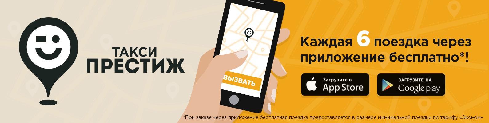 такси пристиж в солнечногорске телефоны, часы работы