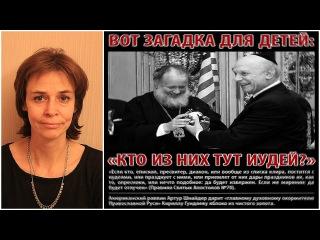 Ольга Четверикова - Новая мировая религия - Меморандум сатанистов