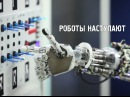Роботы наступают. Серия 1 в HD (полная версия) hj,jns yfcnegf.n. cthbz 1 d hd (gjkyfz dthcbz)