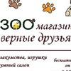 """Зоомагазин """"Верные Друзья"""" город Новосибирск"""