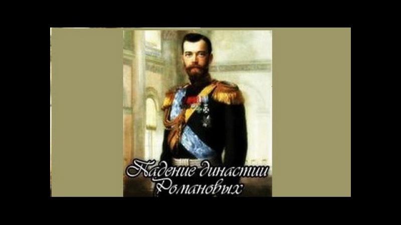 Падение династии Романовых 1927 Кинохроника 1900 1917 гг