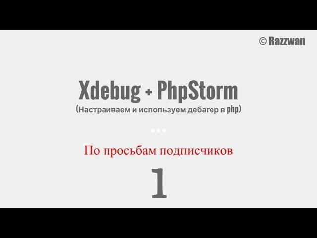 1 Xdebug PhpStorm