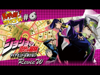 KaPoW! Show #6 Jojo's Bizarre Adventure DIU review