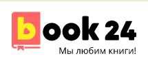 Кодовые секретные слова Бук24 ру, промокоды