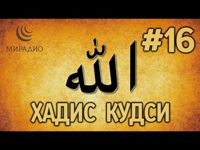 Хадис Кудси 16 ЯЗЫК ТВОЙ подобен ЛЬВУ ХИЩНОМУ