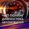 """Чип-тюнинг и удаление катализаторов """"Макси-чип"""""""