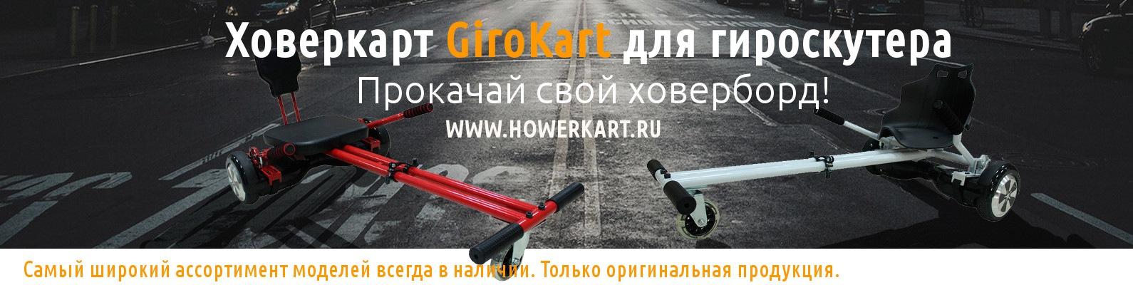 Обзор о гироскутерах
