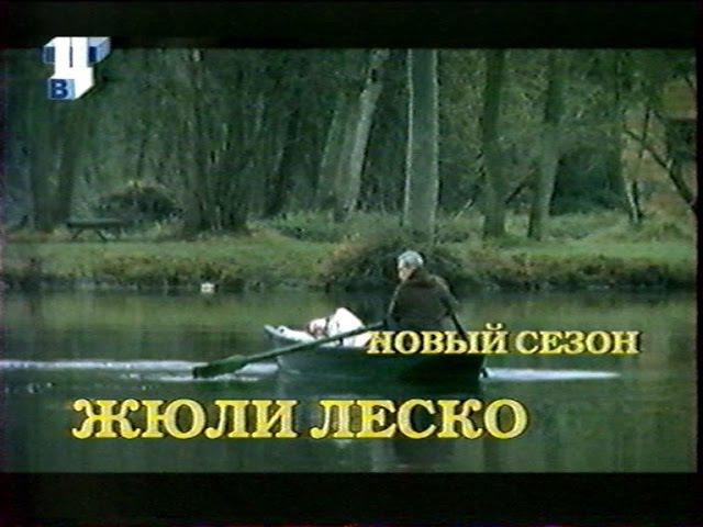 Жюли Леско ТВЦ сентябрь 2001 Анонс
