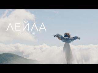 Премьера! jah khalib feat. маквин - лейла (11.05.2017) ft.&.и