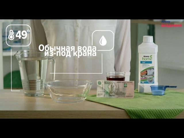 Универсальный отбеливатель для всех типов тканей от Amway