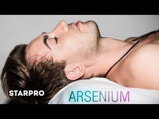 Arsenium - Неземная ты (Art-Track)