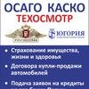 Страхование плюс - ОСАГО Пермь