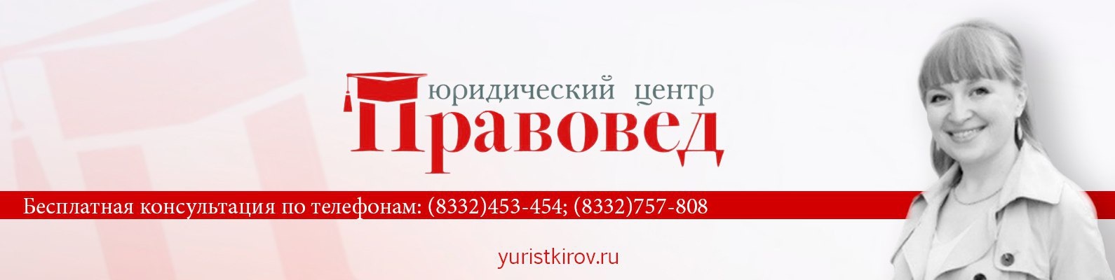 первыми юрист киров онлайн консультация бесплатно Элвину