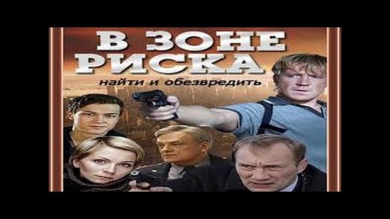 В зоне риска 3 серия 16 кр боевик детектив 2013 Россия 16