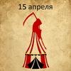 Жители Челябинска - за гуманный цирк